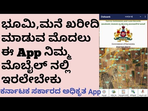How To Find Out Your Land Survey Number, Owner,land Skech And  Land Information./dishaank App