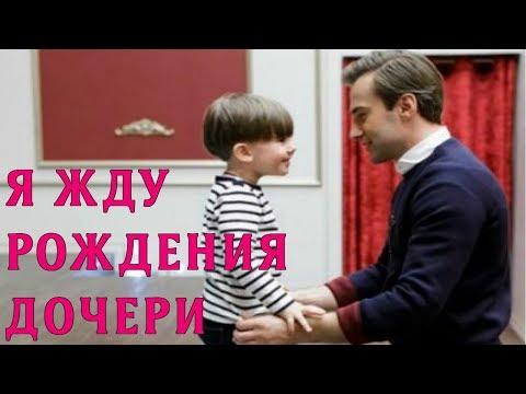 Дмитрий Шепелев готовится к рождению дочери