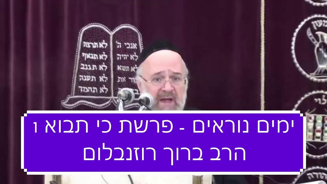הרב רוזנבלום כי תבוא אלול - הרצאה ברמה גבוהה על פרשת כי תבוא אלול 1 מומלץ!
