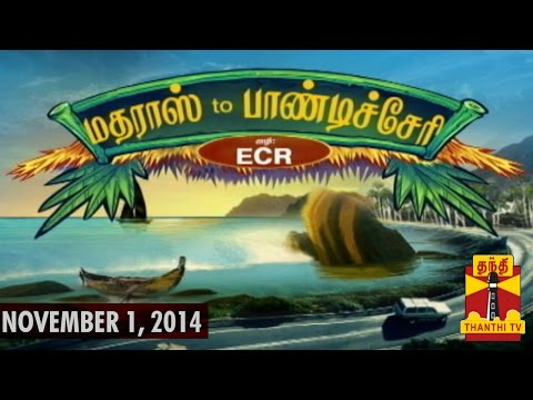 Thanthi TV Special Documentaries - Madras to Pondicherry, Via ECR (1/11/14) - Thanthi TV