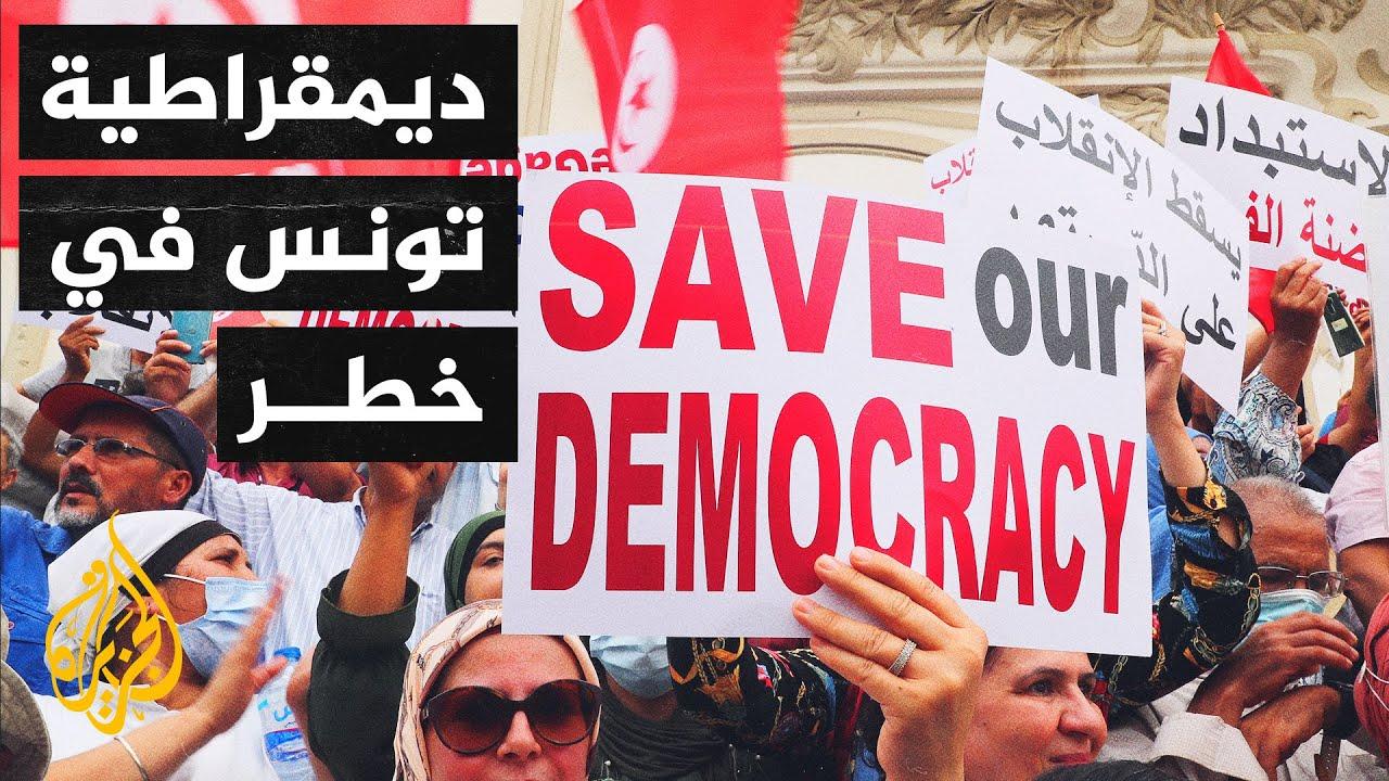 تونس.. هيومن رايتس ووتش: ديمقراطية تونس تعيش أكثر لحظاتها خطورة  - 07:55-2021 / 9 / 25