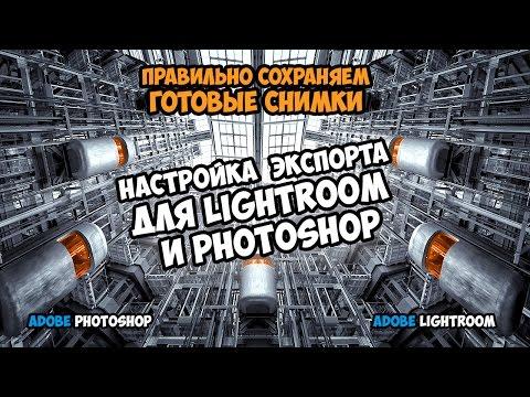 Настройка экспорта фотографий для Lightroom и Photoshop
