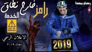 اعلان برنامج رامز جلال 2019