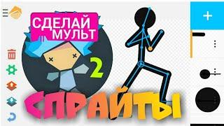 Рисуем мультфильмы 2 рисуем Спрайты Чёрный стикмана