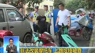 [共同关注]新闻现场·重庆 非法改装摩托车 上路炫技被查  CCTV