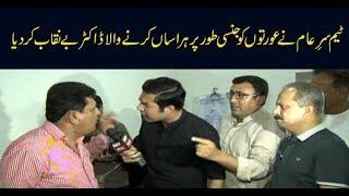 Sar-e-Aam | Iqrar Ul Hassan | ARYNews | 21 June 2019