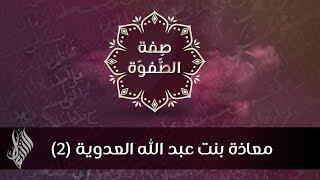 معاذة بنت عبد الله العدوية (2) - د.محمد خير الشعال