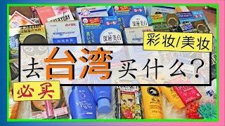 台湾必买好物 #战利品 | 疯狂面膜大抢购 | 台北购物分享 | TAIWAN SHOPPING HAUL | WHAT TO BUY?