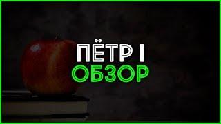 CPA Партнерка Пётр 1. Обзор, отзывы, выплаты, заработок в Интернете.