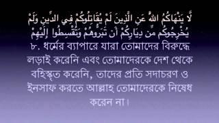 Surah Al Mumtahina-60 Mishary Al Afasy   Bangla Translation