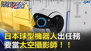 萌萌噠!日本球型機器人漂浮出任務 要當太空攝影師!! 關鍵時刻 20170912-6 傅鶴齡