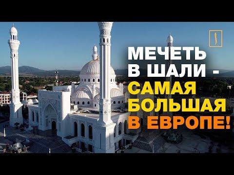 Мечеть в Шали поразила всех сразу!
