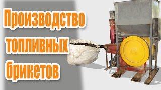 Производство топливных брикетов / Ударно механический пресс «Scorpion SP-350-50»(, 2015-09-22T20:47:54.000Z)
