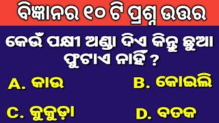 Science gk Part 3 | Science quiz | Online Science Quiz Competition | Data Analytics Quiz | Zoology |