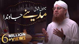 Menu Shoq Madine Jawan Da | Haji Abdul Habib Attari | New Naat 2019