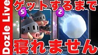 【クラロワ】新カード『巨大雪玉』『ロイホグ』12勝するまで寝れません!【初見さん歓迎】 thumbnail