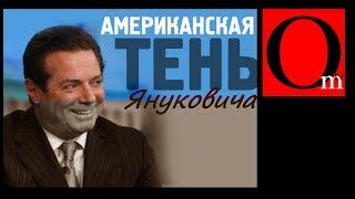 Почему Трамп отрекается от коррупции в Украине...