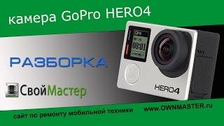 Разборка камеры GoPro Hero 4
