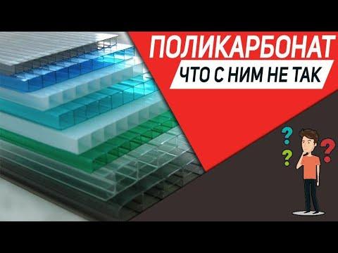 Что нужно знать при выборе сотового поликарбоната?