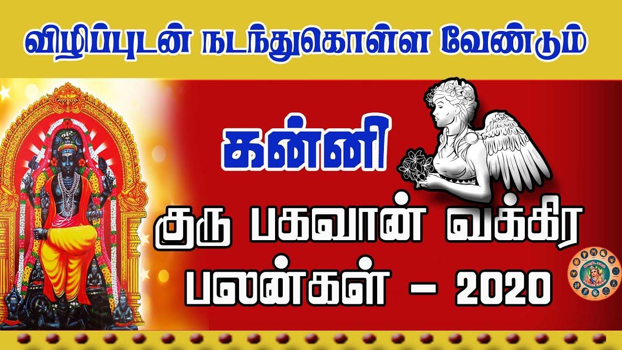 கன்னி: குரு வக்ர பெயர்ச்சி பலன்கள் 2020 | Kanni Guru Vakra Peyarchi 2020
