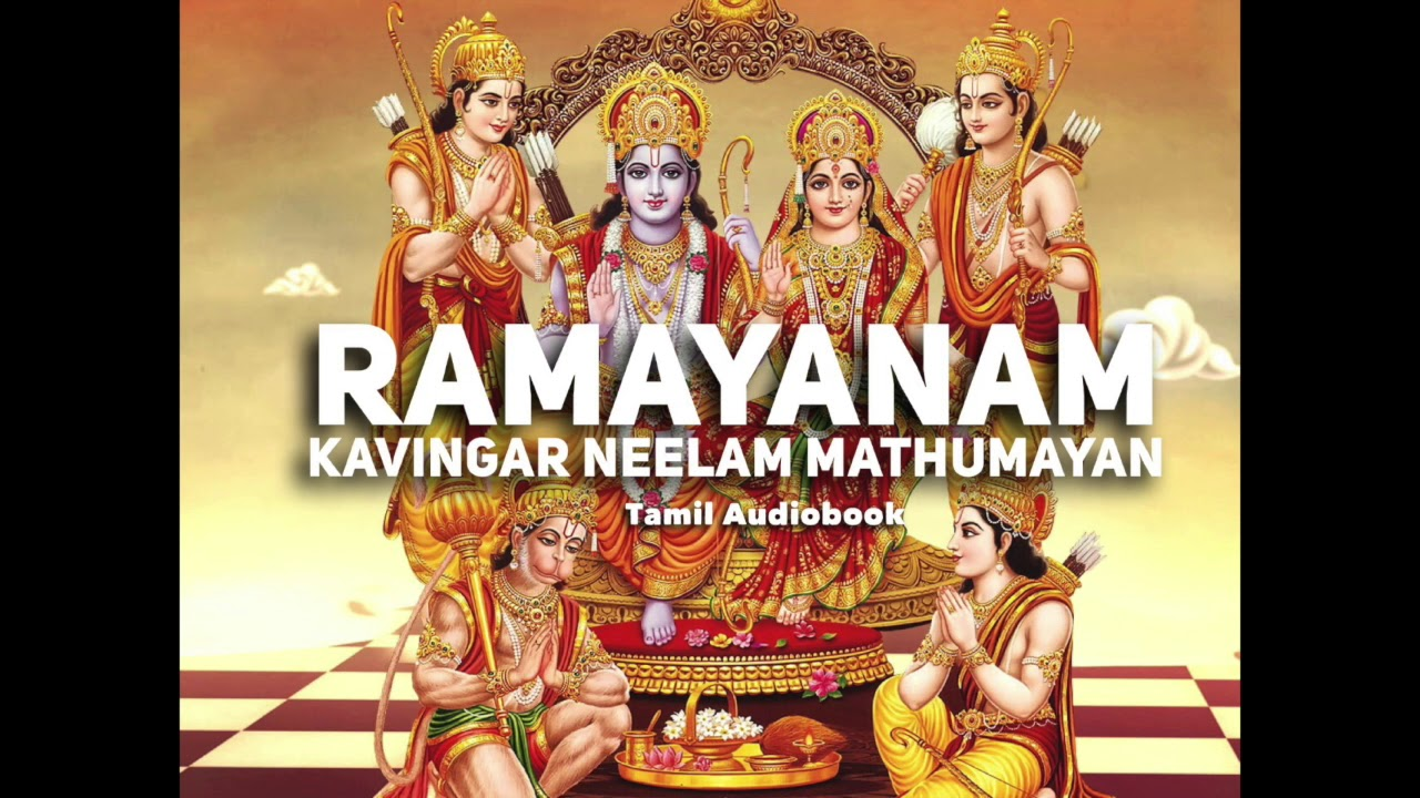 Ramayanam - Bala Kandam