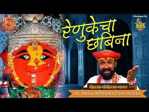 Shri Renuka Devi Song 2018 | Mahur Gavat | Yogesh Chikatgaokar | RT Music