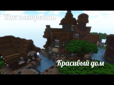 Как построить красивый дом в Minecraft, Копателе Онлайн/How to build a beautiful house in Minecraft