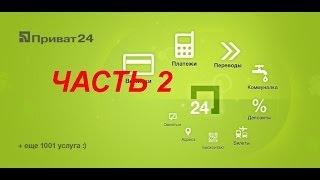 Как создать валютную карту Приват 24 и привязать к PayPal ч.2