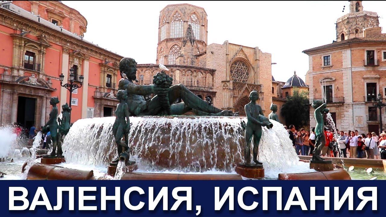 Удивительная Валенсия - Жемчужина Испании - Старинный город для души - Valencia Spain