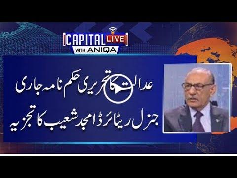 Gen (R) Amjad Shoaib's analysis regarding court's written order - Capital Live 27 November 2017