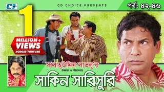 Shakin Sharishuri | Episode 42 - 46 | Bangla Comedy Natok | Mosharaf Karim | Chanchal