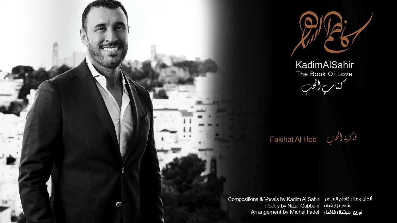 كاظم الساهر - فاكهة الحب | Kadim Al Sahir - Fakihat Al Hob