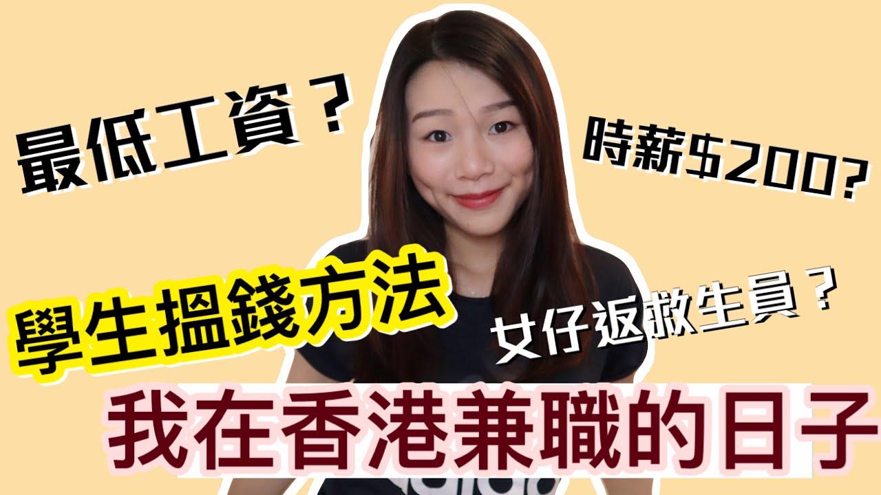我在香港的兼職生涯| 返過最低工資?| 救生員好賺嗎?| 最好賺居然係呢 ...