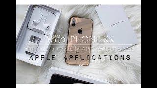 พรีวิว iPhone Xs | แบ่งปันการใช้ Apple ฟรีApp ที่บางคนยังไม่เคยลองใช้
