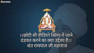 छोटी सी वीडियो क्लिप में जाने दंडवत करने का उद्देश्य।। Sant Rampal Ji Maharaj