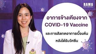 อาการข้างเคียงจาก COVID-19 Vaccine และการสังเกตอาการเบื้องต้นหลังจากได้รับวัคซีน
