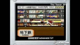 The Tower SP Game Boy Trailer - Japanese Trailer