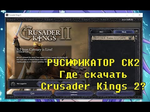 Как русифицировать crusader kings 2