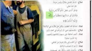 28 УРОК. 2 ТОМ. Арабский в твоих руках.