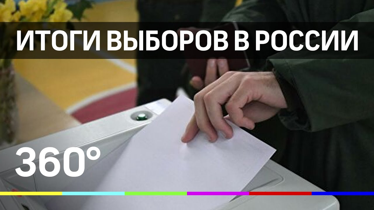 Спортсмены, действующие главы и новые лица. Итоги выборов в России - YouTube
