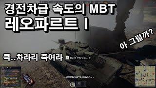 [워 썬더] 경전차급 속도를 가진 MBT, 독일 레오파르트 1
