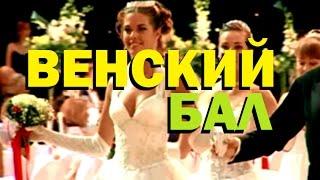 Галилео. Венский бал 💃 Viennese Ball