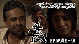 අඩෝ - Ado | Episode - 01 | Sirasa Tv Thumbnail