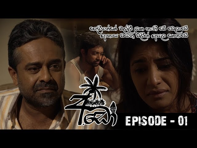 අඩෝ - Ado | Episode - 01 | Sirasa Tv