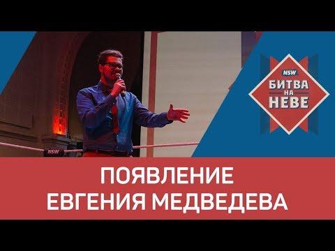 NSW Битва На Неве 2018: Появление Евгения Медведева