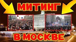СРОЧНЫЕ НОВОСТИ | МИТИНГ В МОСКВЕ | ОБМАНУТЫЕ ЛЮДИ - ДОЛЬЩИКИ!