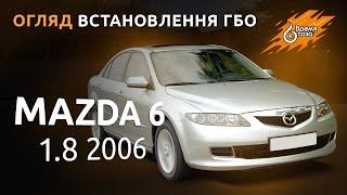 ГАЗ на Мазда 6 | ГБО 4 на Mazda 6