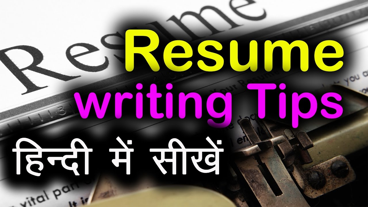 resume writing tips ह न द म स ख how to