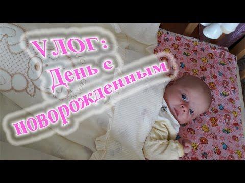 VЛОГ день из жизни новорожденного