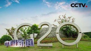 [中国新闻] 关注二十国集团领导人峰会 国际社会期待中国方案促共识 | CCTV中文国际